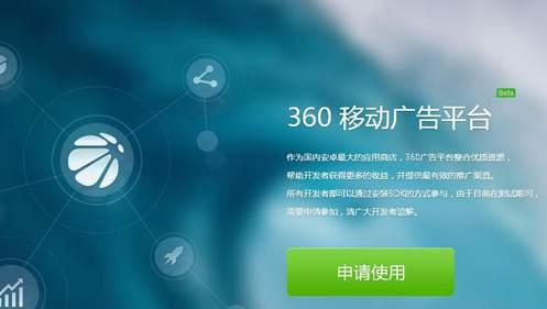 360低调内测移动广告平台