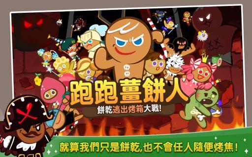 跑酷游戏《LINE 跑跑饼干人》全球累计下载数超过1000万次