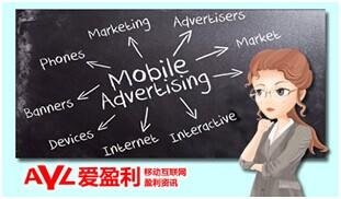 爱盈利:移动广告平台大揭秘 游戏开发者必知误区
