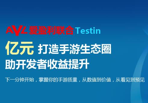爱盈利联手Testin 送价值亿元云测代金卷福利