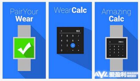 Android Wear首批应用:计算器和指南针,支持语音启动