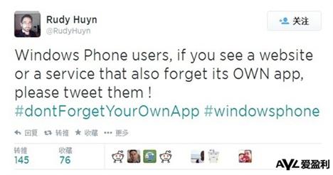 呼吁WP应用开发者 不要忘记自己应用