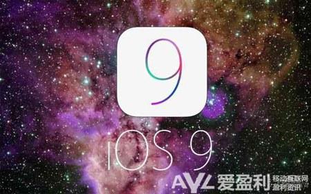 苹果推iOS 9:手游开发者需注意的3大功能