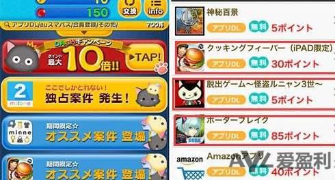 """苹果""""默认""""积分墙合法 几乎所有的日本厂商都买"""