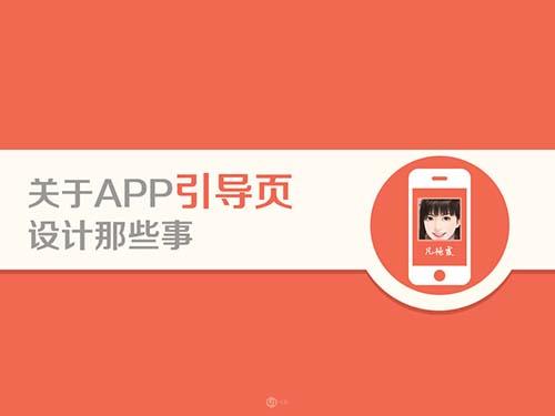 APP引导页设计经验分享