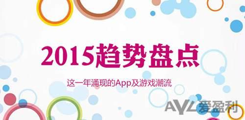 AppStore手游中国区2015趋势盘点