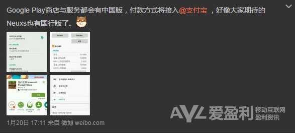 Google Play重返中国,将接入支付宝
