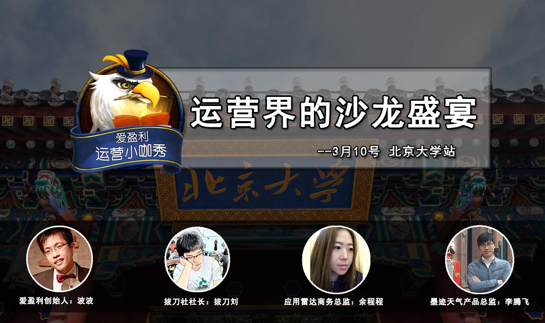 3.10 北京大学