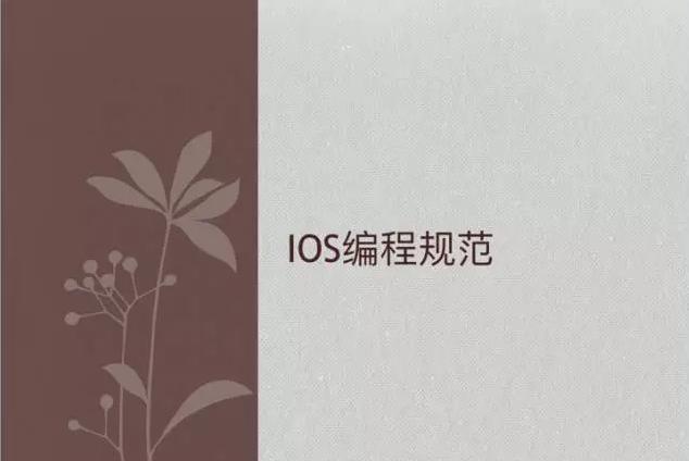 iOS代码编程规范-根据项目经验汇总