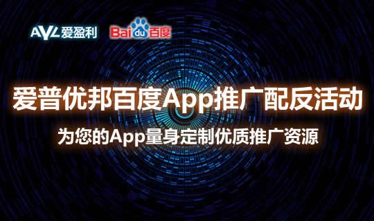 爱普优邦&百度App推广配返活动邀约