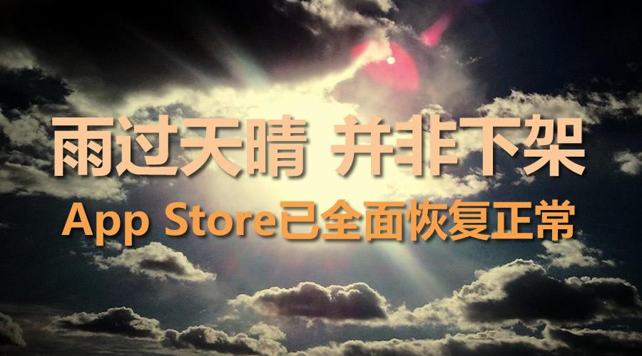 App运营丨还没变天——苹果 AppStore 5.5故障解读