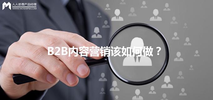 为什么你的内容带不来销售线索:B2B内容营销该如何做