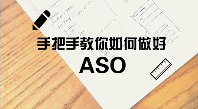 ASO优化——做马甲?其实很简单