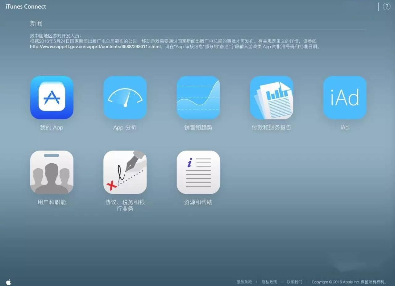 苹果官方公告:游戏App提交需备注广电总局批准号及批准日期
