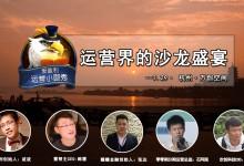 爱盈利运营小咖秀干货沙龙之杭州站 回顾