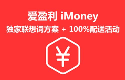 爱盈利iMoney积分墙8月促销活动 — 配送专业优化方案