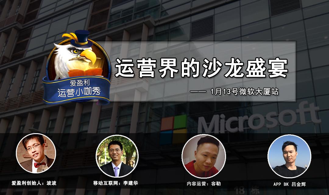 爱盈利运营小咖秀干货沙龙之微软大厦站 回顾