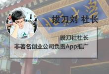 拔刀社社长:App运营推广那点事儿丨北大