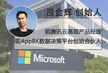 AppBK联合创始人:渠道运营的玩法丨微软