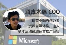 运营达人分享:运营小咖秀的运营之道丨微软