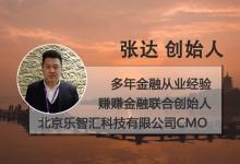 赚赚金融创始人:创业公司如何跳过运营中的那些坑丨杭州万创空间