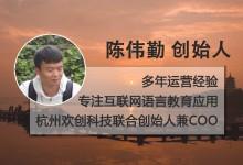 欢创科技COO:用谈恋爱的心态做运营丨杭州万创空间