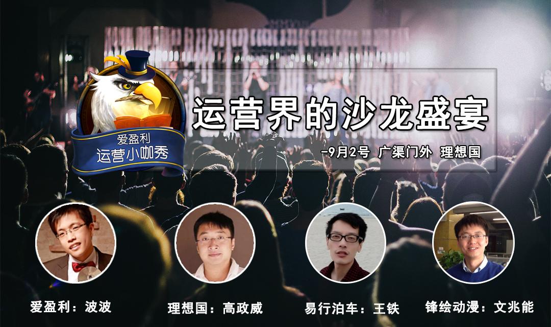 9月2号 爱盈利运营小咖秀干货沙龙  邀请函