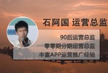 零零期分期运营总监:如何从0到1低成本获取高价值用户丨杭州万创空间站
