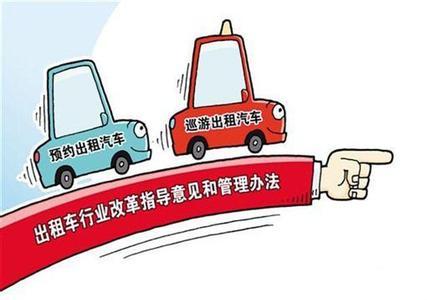 网约车新政满月:乘客抱怨涨价 司机准备转行观点