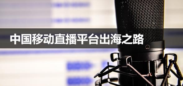 中国移动直播平台出海之路