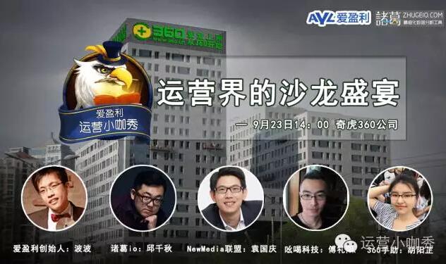 爱盈利运营小咖秀 干货系列沙龙之 奇虎360站 回顾