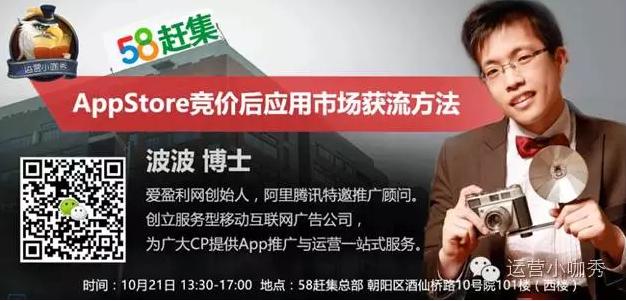 爱盈利CEO波波丨App Store竞价后应用市场获流方法>>