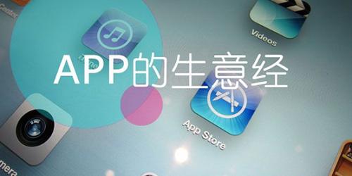10.14消息:从0到100万下载APP应用市场优化怎么做