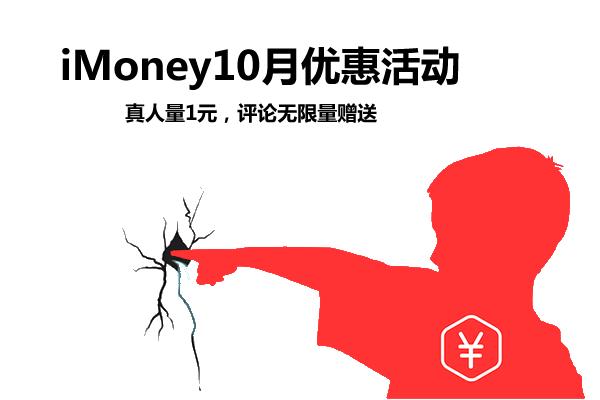 iMoney十月份活动 CPA真人量只要1元 无限量送好评
