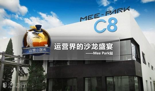爱盈利运营小咖秀 干货系列沙龙之Mee Park站回顾
