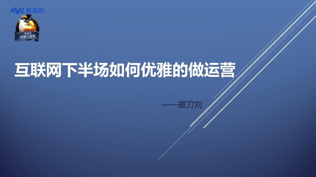 11月25日 App运营干货系列沙龙之汉督国际站