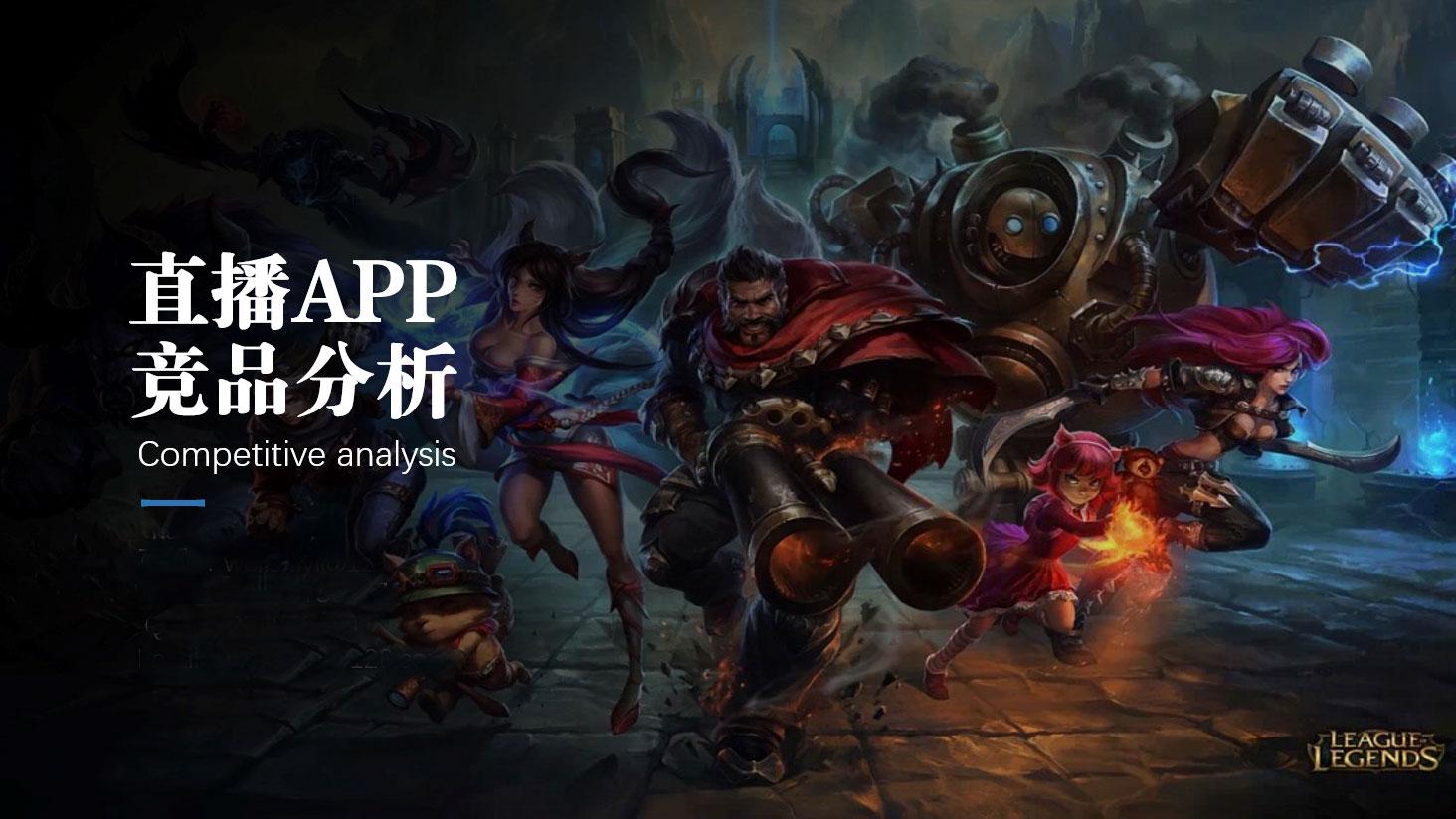 直播APP竞品分析:虎牙&斗鱼&熊猫