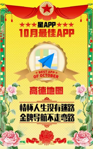 玩转大富翁借势罗永浩,高德地图获腾讯应用宝10月最佳APP