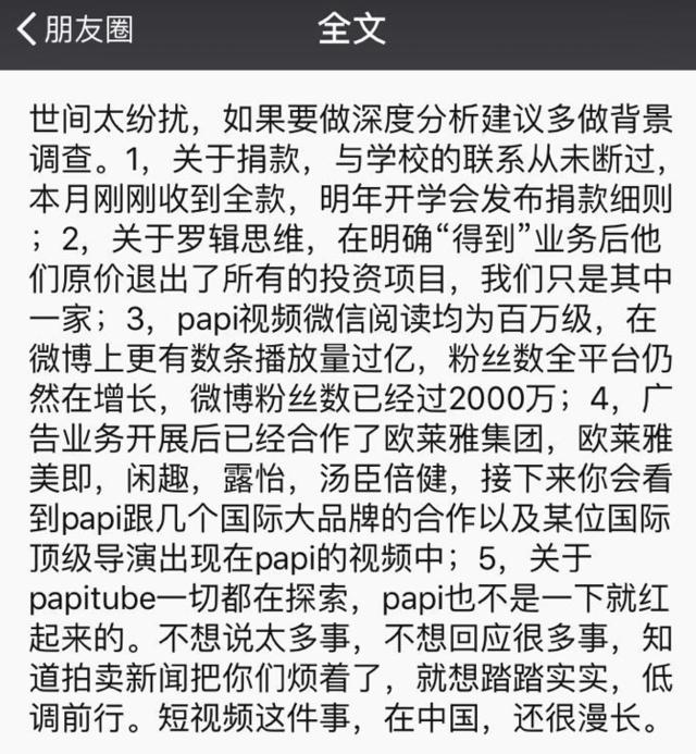 罗辑思维撤资papi酱,杨铭与罗振宇隔空无视;已成互联网圈又一笑话>>