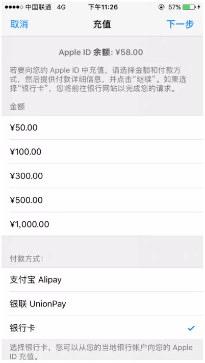 App Store上线支付宝充值,但只有部分用户能使用