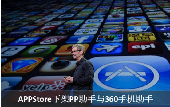 玻璃心?APP Store下架PP助手与360手机助手