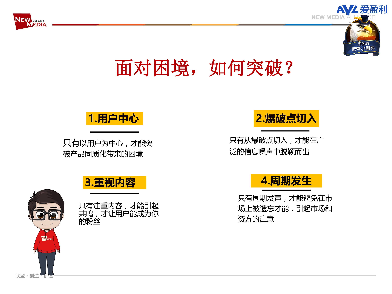 企业级服务市场营销怎么做?(袁国庆1129)-10