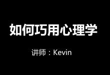 【郑文博视频课程连载05】如何巧用心理学