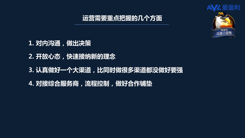 爱盈利分享11月29-40