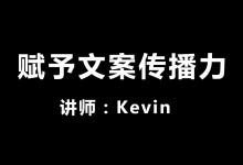 【郑文博视频课程连载04】赋予文案传播力