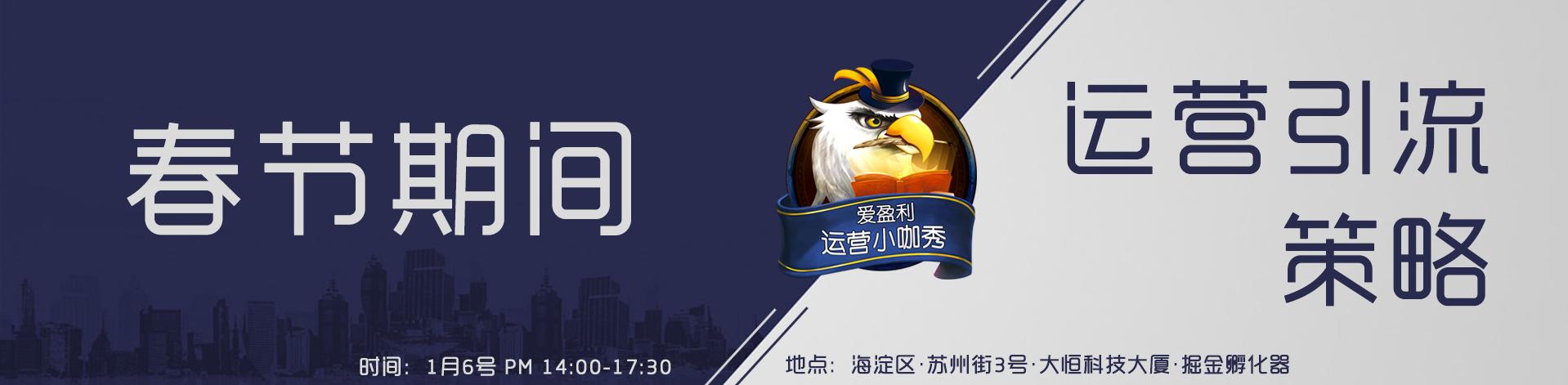 App运营干货系列沙龙之春节引流