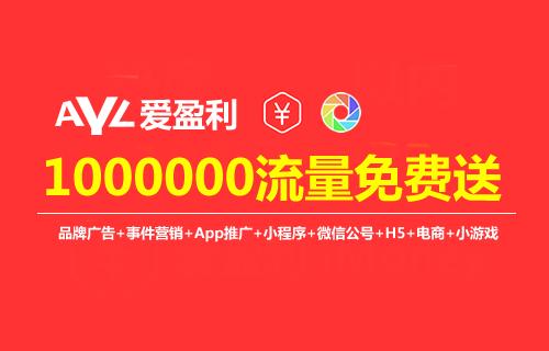 爱盈利2017年送流量活动第一弹!100万微信朋友圈流量免费送