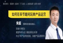 佰职科技创始人朱超:2017运营者的准备
