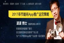 爱盈利运营小咖秀波波:2017春节期间App运营推广策略