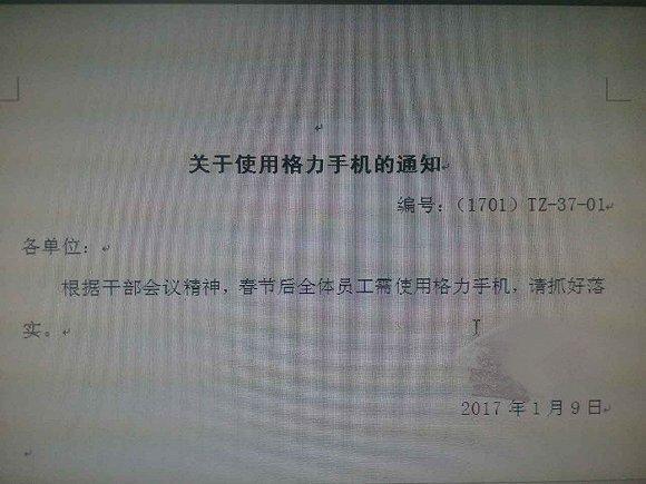 """格力电器要求全员春节后使用格力手机?回应称""""非强制规定"""""""